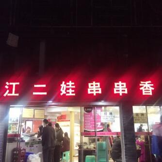 江二娃串串店面