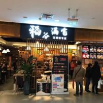稻谷滿倉瓦鍋飯門店展示