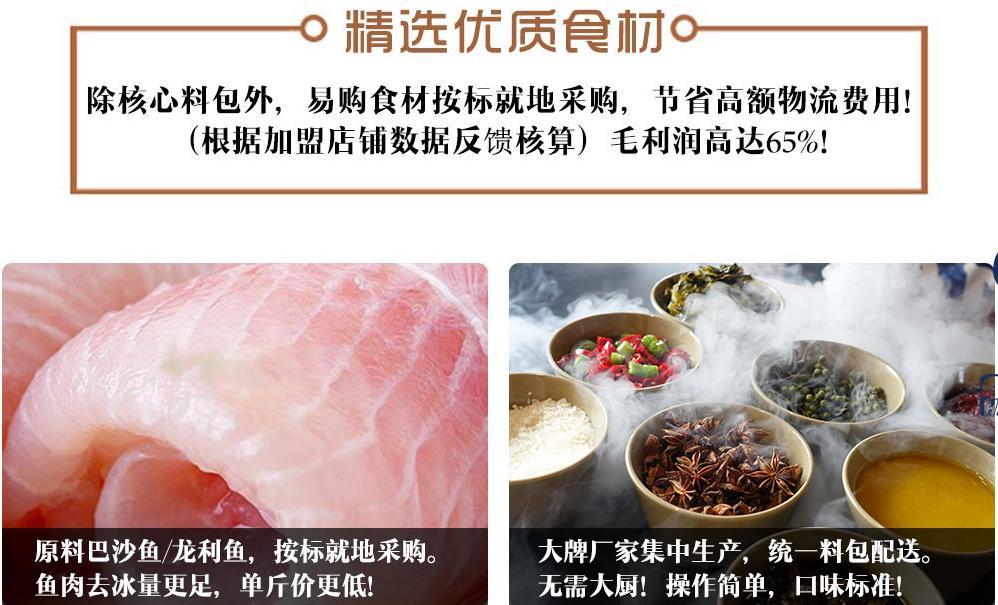 韩梅梅酸菜鱼优质食材