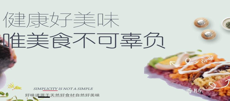 麦黍叔台湾饭团美食