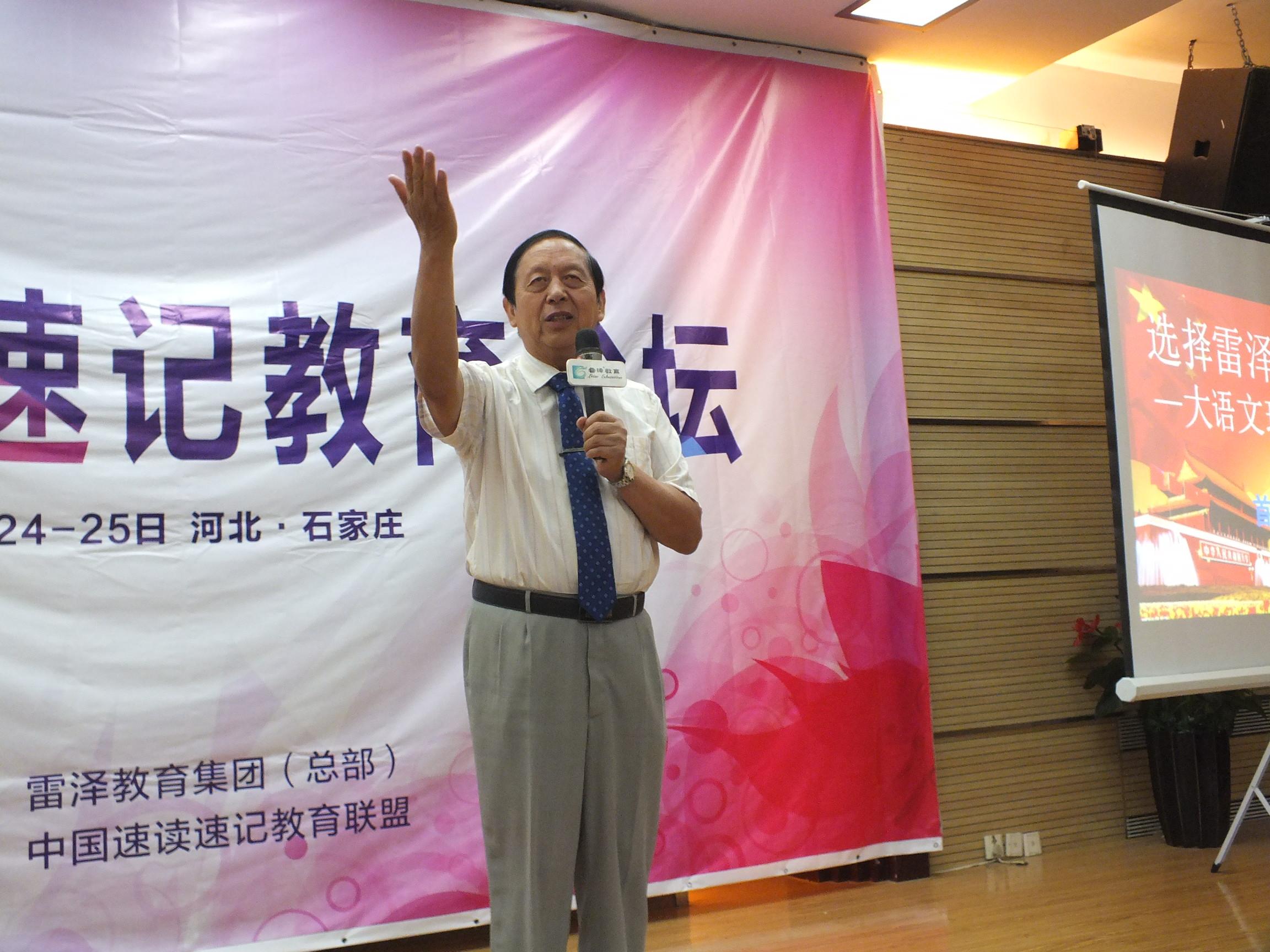 张伯华教授授课
