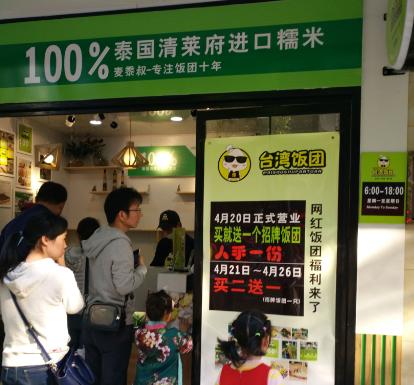麦黍叔台湾饭团店面