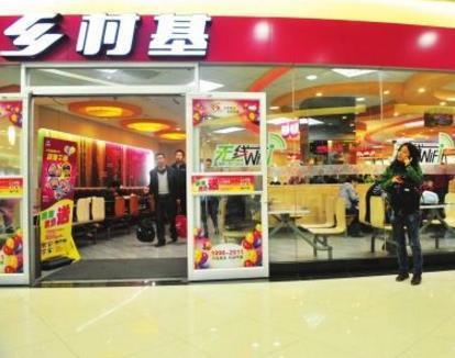 乡村基中式快餐门店