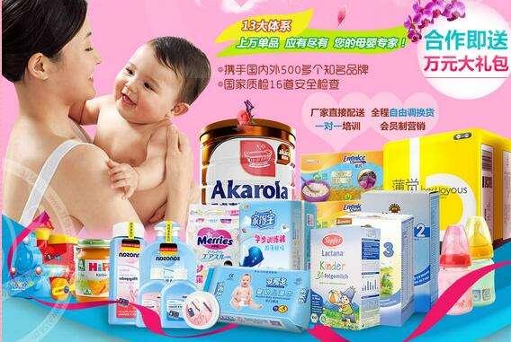 千喜贝贝母婴用品
