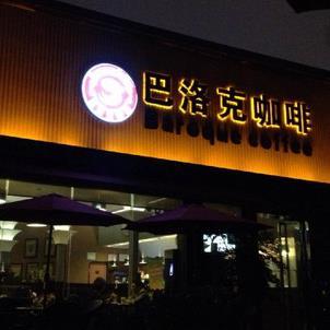 巴洛克咖啡店铺