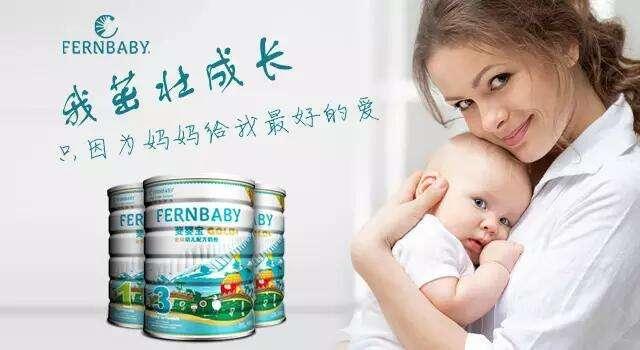 斐婴宝奶粉