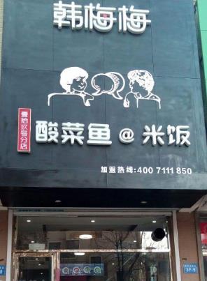 韩梅梅酸菜鱼米饭