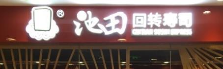池田回轉壽司