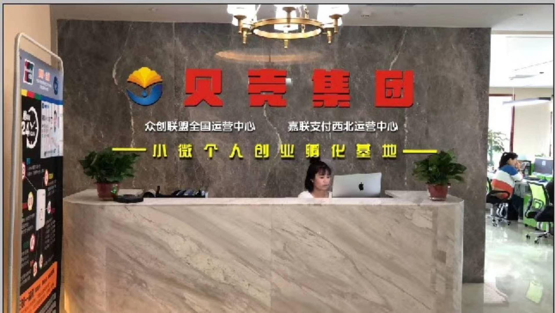 贝壳集团新办公室前台