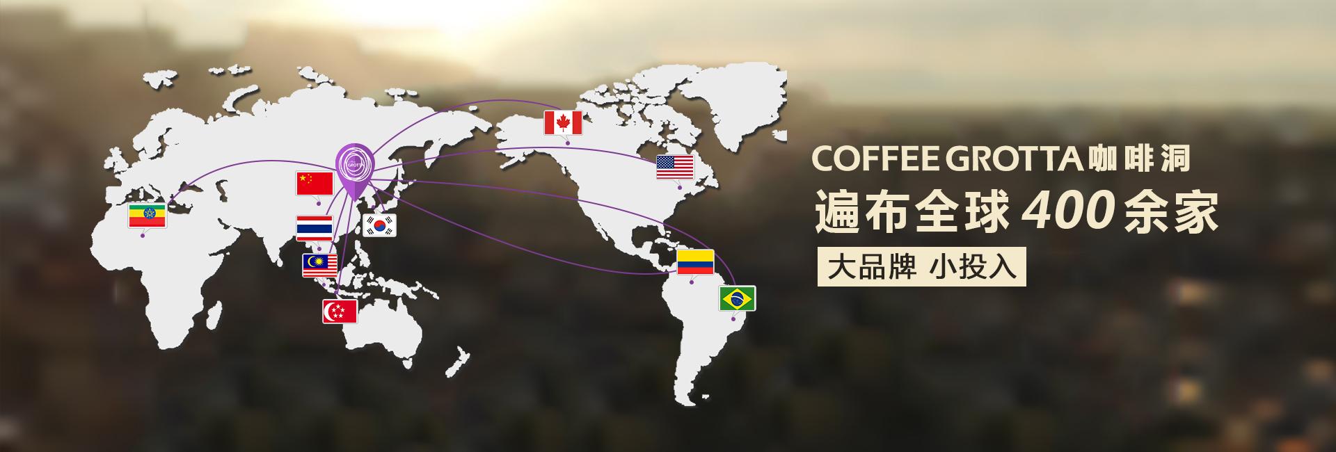 咖啡洞遍布全球