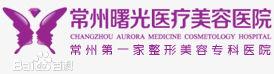 曙光医疗美容医院加盟