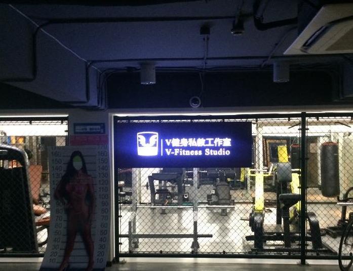V+健身工作室
