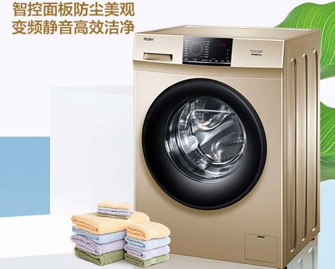 海爾洗衣機