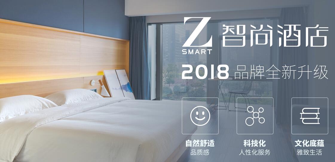 智尚酒店品牌全新升級