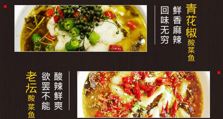 韩梅梅酸菜鱼老坛