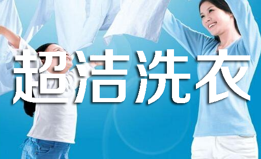 超洁洗衣加盟
