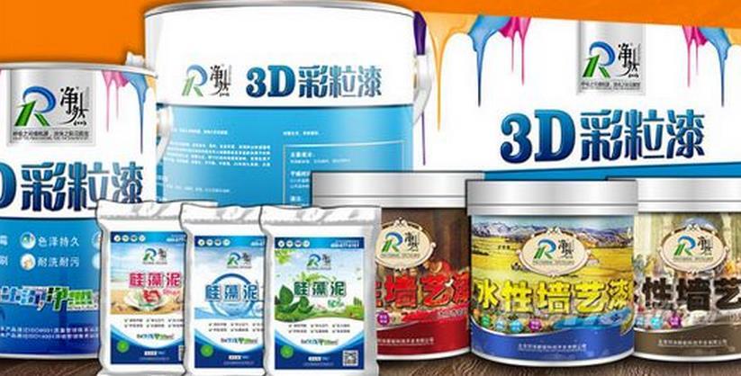 净然3d艺术涂料产品全家福