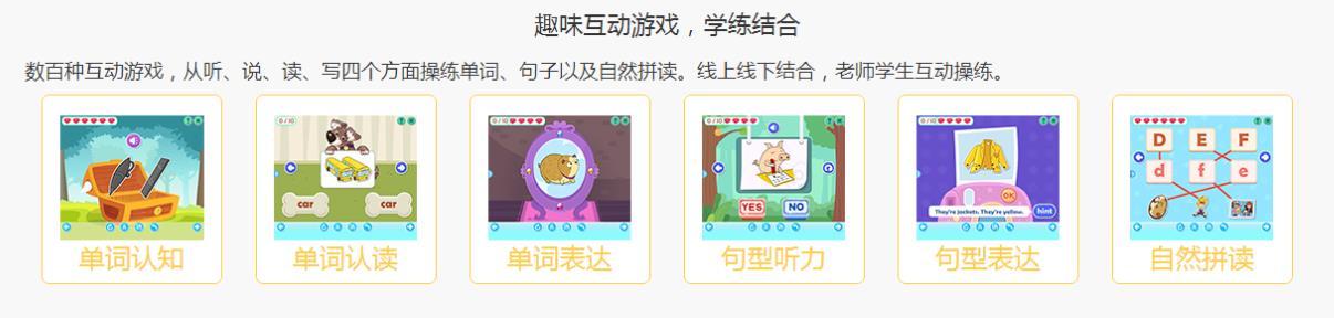 趣学少儿英语互动游戏