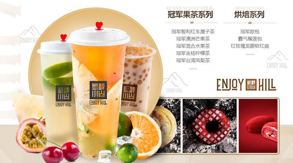 冠军果茶系列