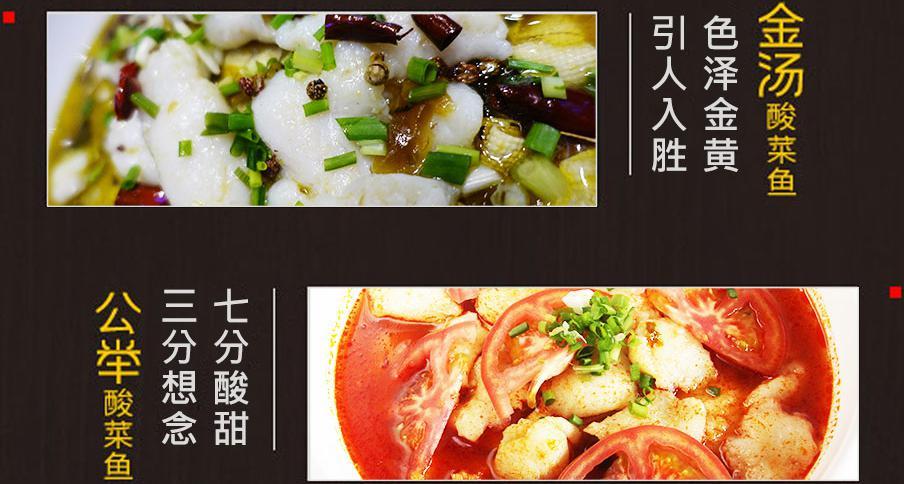韩梅梅酸菜鱼酸甜