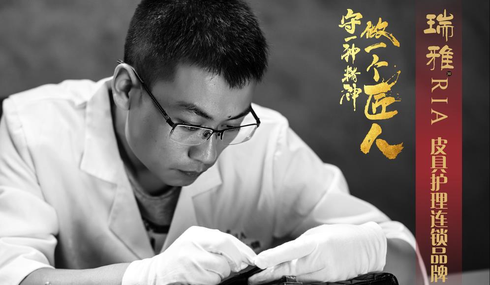 瑞雅皮具护理创始人周元美