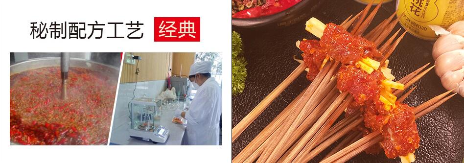 八旺火锅串串香秘制配方工艺