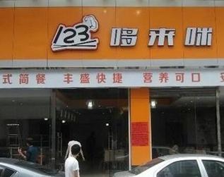 哆来咪中式快餐