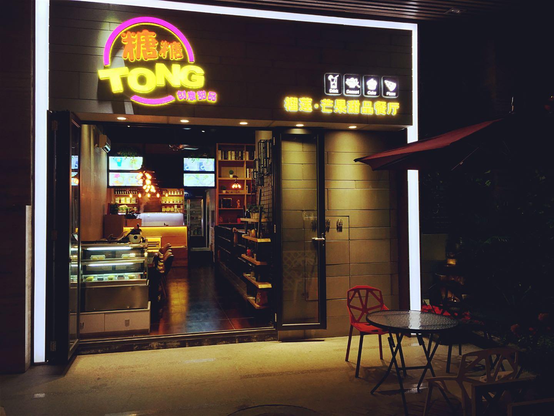 糖糖屋江南西分店