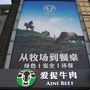 爱伲牛肉火锅