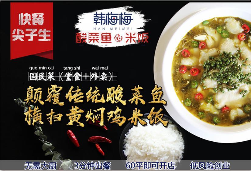 韩梅梅酸菜鱼快餐尖子生
