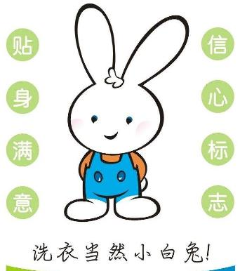 小白兔洗衣