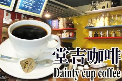 堂吉咖啡加盟