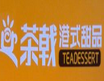 茶戟港式甜品加盟