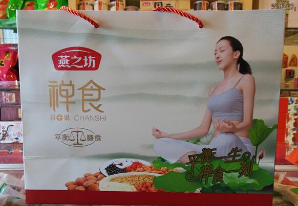 燕之坊五谷养生平衡膳食