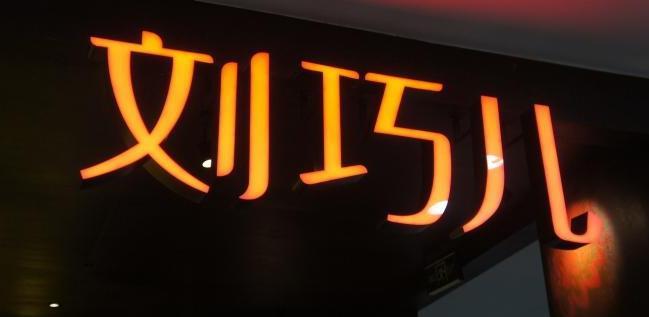 劉巧兒特色菜
