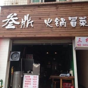 三鼎冒菜门店展示