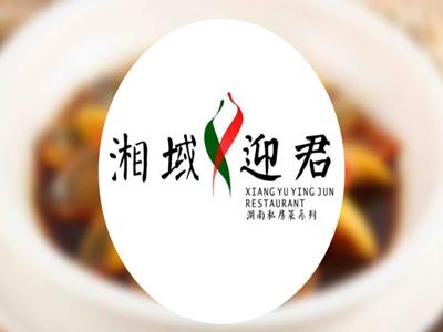 湘域中餐加盟