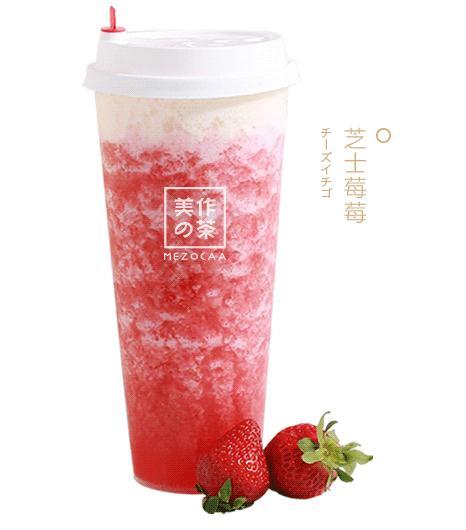 美作の茶草莓