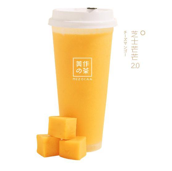 美作の茶芒果