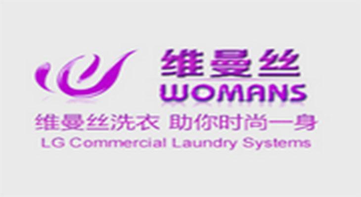 維曼絲洗衣