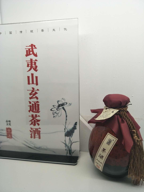 大红袍茶酒