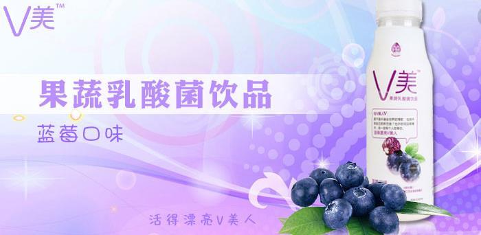 v美果蔬乳酸菌饮品饮料