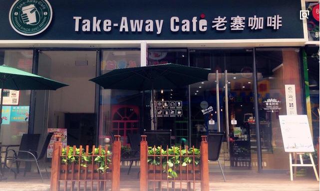 老塞咖啡店面