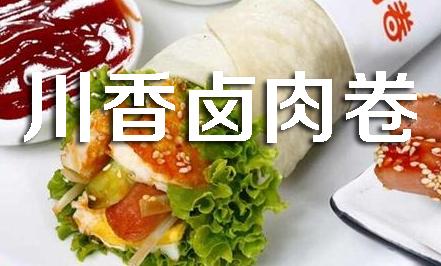 川香卤肉卷加盟