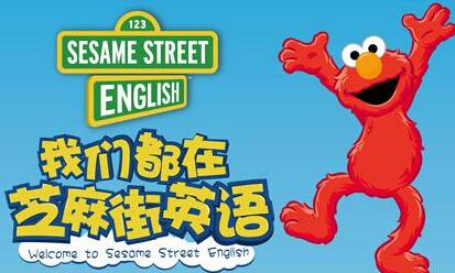 芝麻街英语教学模式新颖