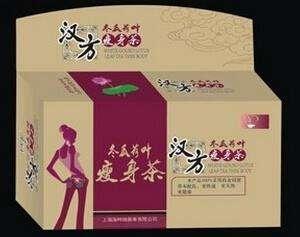 汉方瘦身茶