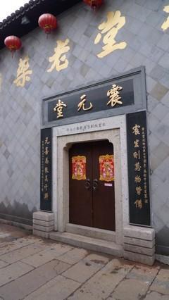 震元堂门店