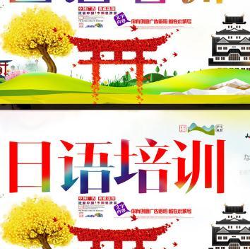 汇博日语宣传页