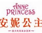 安妮公主冰激凌