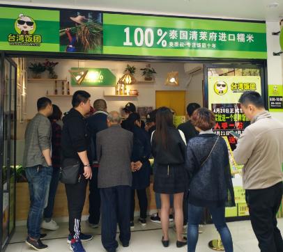 麦黍叔台湾饭团客满